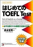 はじめてのTOEFL―必ず出題される基礎文法集中攻略