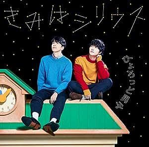 ラジオ「宏太朗と裕一郎 ひょろっと男子」新テーマソングシングル「きみはシリウス」