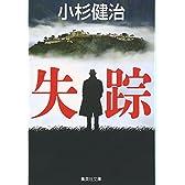 失踪 (集英社文庫)