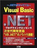 .NETがやってくる Visual Basic.NETプログラミングエッセンス