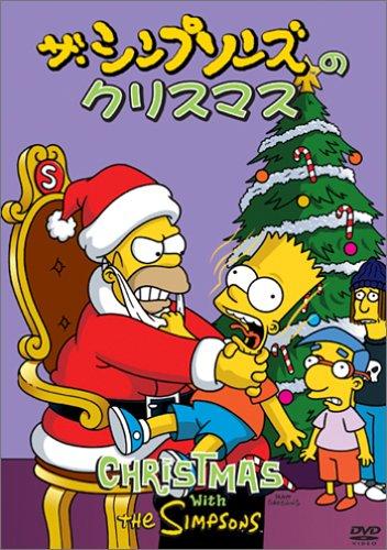 ザ・シンプソンズのクリスマス [DVD]の詳細を見る