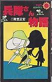 兵隊さん物語 (1978年) / 二階堂 正宏 のシリーズ情報を見る