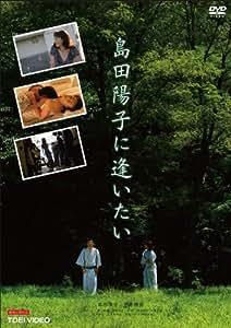 島田陽子に逢いたい【DVD】