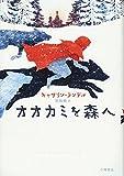 オオカミを森へ (Sunnyside Books)