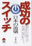 日本の流儀