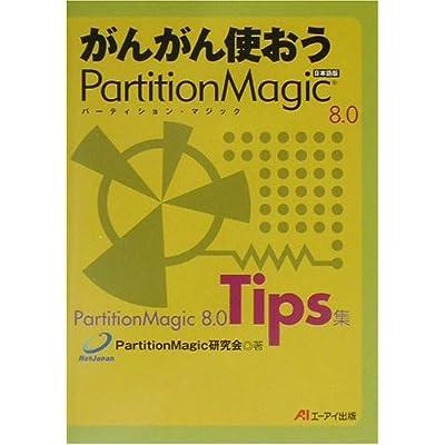 がんがん使おうPartition Magic