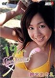 鈴木あきえ 19のlove letter [DVD]