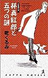 林真紅郎と五つの謎 (カッパ・ノベルス)