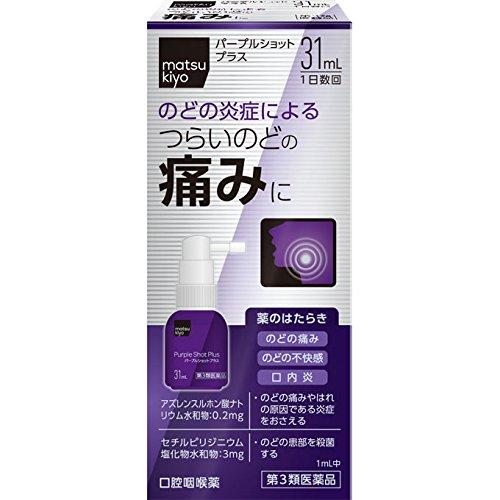 【第3類医薬品】MKM パープルショットプラス 31mL