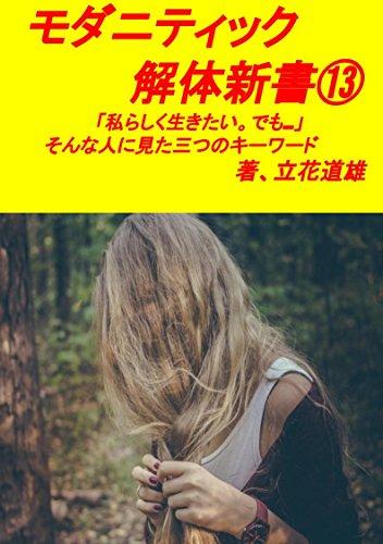モダニティック解体新書: 「私らしく生きたい。でも…」そんな人に見た三つのキーワード