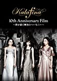 Kalafina 10th Anniversary Film 〜夢が紡ぐ輝きのハーモニー〜DVD