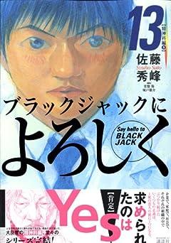 ブラックジャックによろしくの最新刊