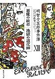明智小五郎事件簿 12 「悪魔の紋章」「地獄の道化師」 (集英社文庫) 画像