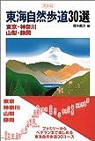 東海自然歩道30選 関東編—東京・神奈川・山梨・静岡