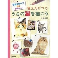色えんぴつでうちの猫を描こう―写真を使って簡単かわいい
