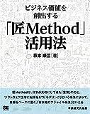 ビジネス価値を創出する「匠Method」活用法