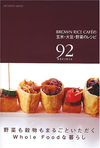 BROWN RICE CAFEの玄米・大豆・野菜のレシピ―92 recipes Inforest mookの詳細を見る