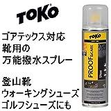 TOKO(トコ) 靴用万能撥水スプレー シューズ プルーフ&ケア 250ml ゴアテックス対応 5582624