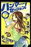 ハンマーセッション!(7) (講談社コミックス)
