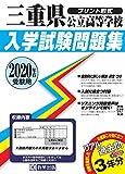 三重県公立高等学校過去入学試験問題集2020年春受験用