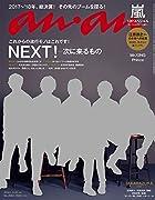anan (アンアン)2018/01/10[NEXT!  次に来るもの]