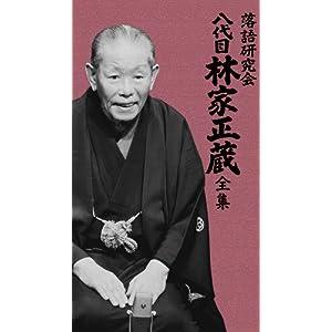 落語研究会 八代目林家正蔵全集 [DVD]