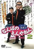 ミナミの遊侠伝 なんぼのもんやねん 2 [DVD]