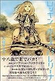 ロッキン・ホース・バレリーナ (ダ・ヴィンチブックス)