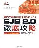 BEA WebLogic Server 8.1J EJB 2.0徹底攻略
