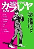 無修正学級 カラレヤ 3 (GAコミックス)