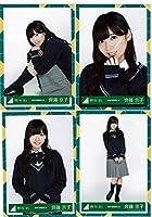 けやき坂46(ひらがなけやき) 5thシングル JK制服衣装 ランダム生写真 4種コンプ 齊藤京子