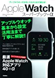 Apple Watchスーパーブック+α (Gakken Computer Mook)