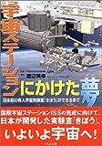 宇宙ステーションにかけた夢―日本初の有人宇宙実験室「きぼう」ができるまで (くもんジュニアサイエンス)