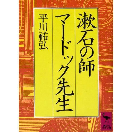 漱石の師マードック先生 ) / 平川 祐弘