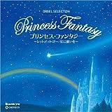 プリンセス・ファンタジー ~レット・イット・ゴー/星に願いを