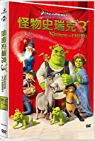 Shrek The Third (Mandarin Chinese Edition) [並行輸入品]