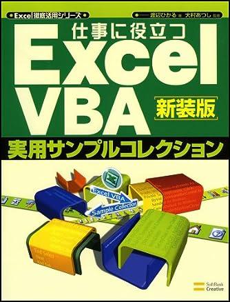 仕事に役立つ ExcelVBA実用サンプルコレクション 新装版 Excel徹底活用シリーズ