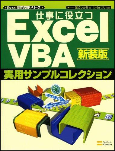 仕事に役立つ ExcelVBA実用サンプルコレクション 新装版 Excel徹底活用シリーズの詳細を見る