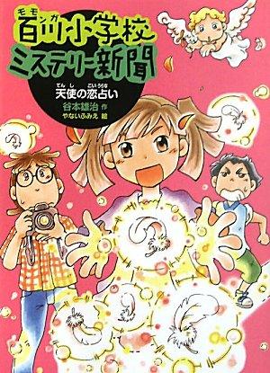 百川(モモンガ)小学校ミステリー新聞〈2〉天使の恋占い (百川小学校ミステリー新聞 2)