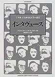 マルクスからヒトラーまで インタヴューズ 1 画像
