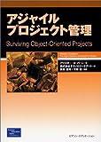 アジャイルプロジェクト管理 (アジャイルソフトウェア開発シリーズ)