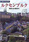 旅名人ブックス40 ルクセンブルク 第2版