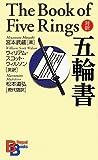 五輪書 (講談社バイリンガル・ブックス)