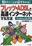 知りたいことが必ずわかる!フレッツ・ADSLで高速インターネットする方法 WindowsMe対応