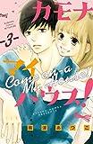 カモナ マイハウス! 分冊版(3) (別冊フレンドコミックス)