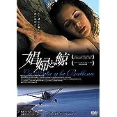 娼婦と鯨 [DVD]