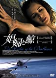 娼婦と鯨[DVD]