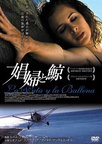 娼婦と鯨 [DVD]の詳細を見る