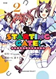 STARTING GATE! ―ウマ娘プリティーダ...