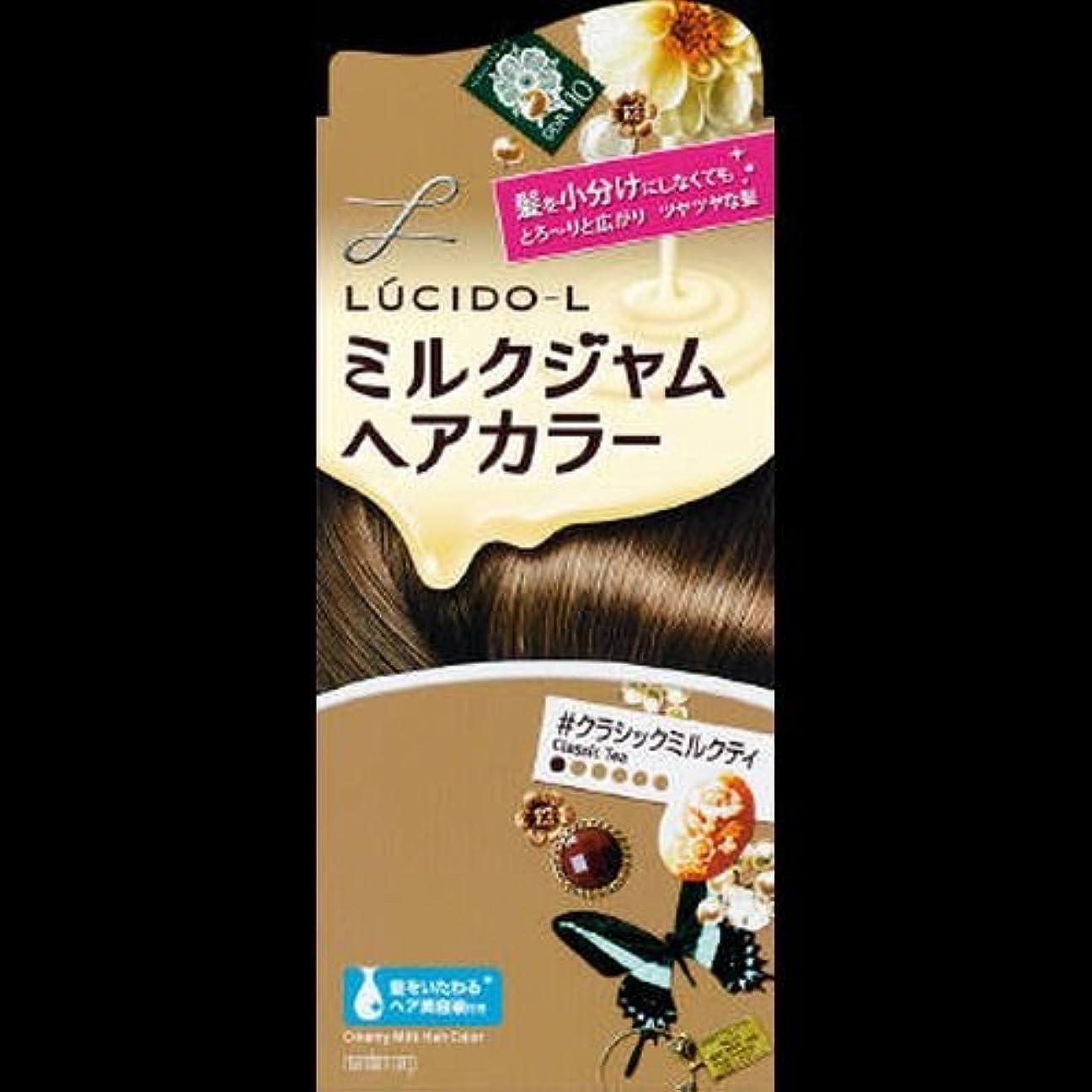 巨大な認可ふざけた【まとめ買い】ルシードエル ミルクジャムヘアカラー クラシックミルクティ ×2セット